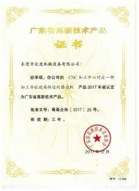 广东省高新技术产品证书-玻璃磨边机
