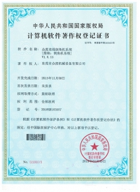 计算机软件著作权登记证书-众度连线倒角机系统