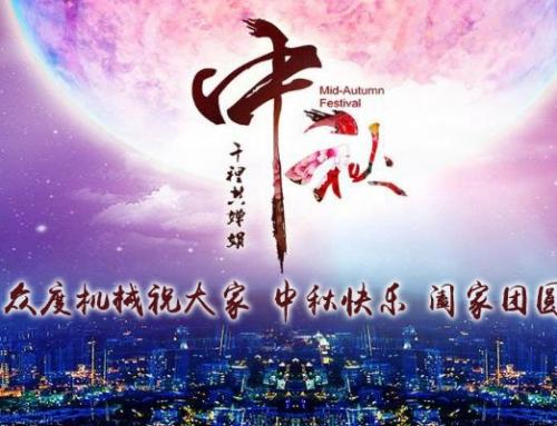 众度机械2018年中秋节与国庆节放假通知