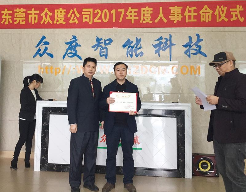 刘总经理为运营中心总监刘再奇先生颁发任命书