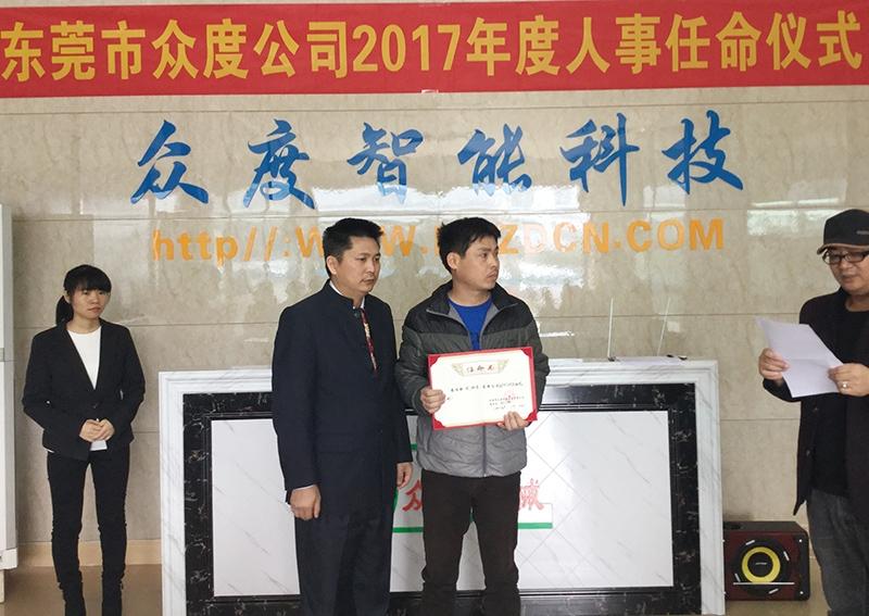 刘总经理为生产中心焊工组长刘湘云先生颁发任命书