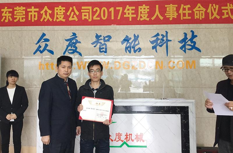刘总经理为生产中心机加工组长魏福华先生颁发任命书