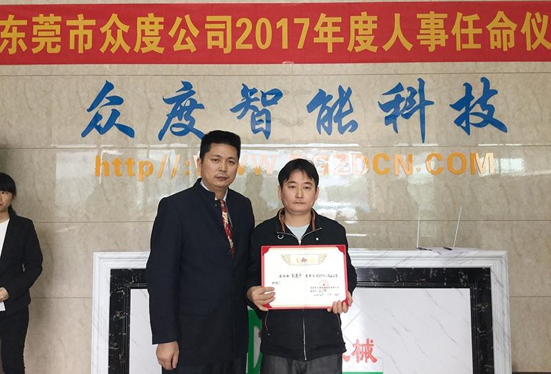 刘总经理为生产中心装配主管彭建平先生颁发任命书