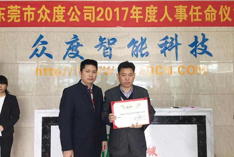 刘总经理为生产中心副经理吴金红先生颁发任命书