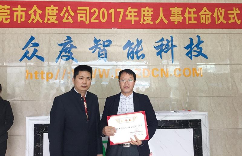 刘总经理为营销中心经理吴珂琦先生颁发任命书