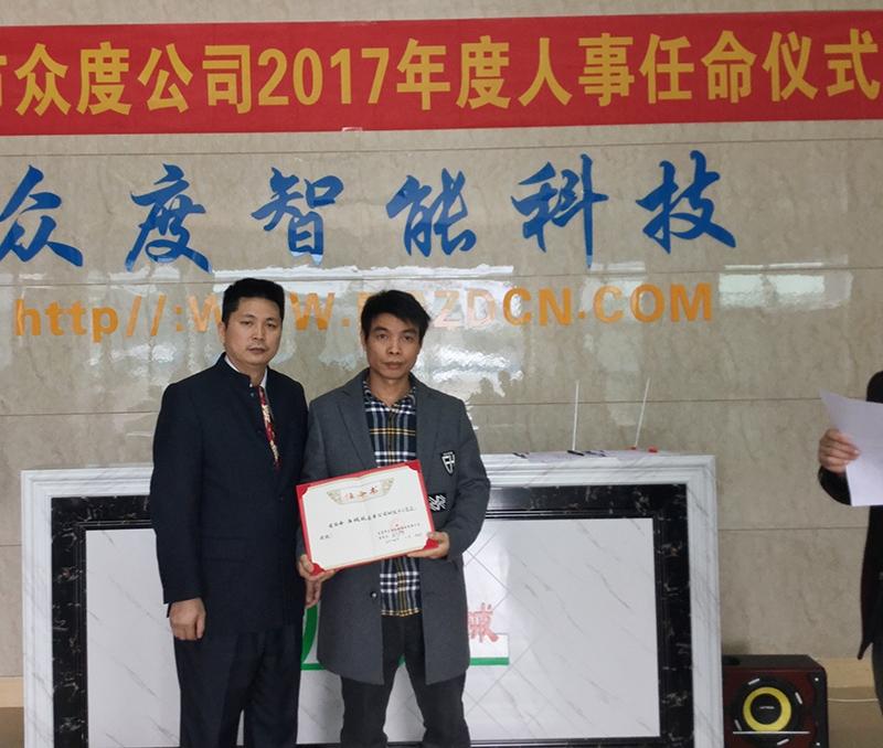 刘总经理为生产中心总监石纯林先生颁发任命书