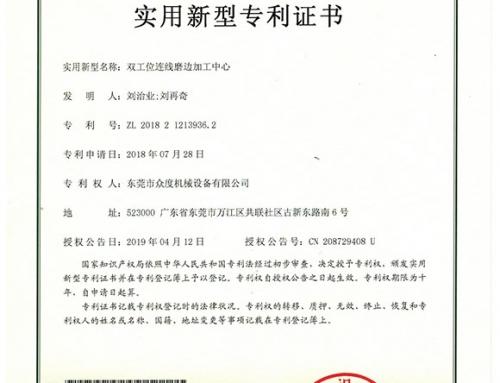 众度机械再获得两项新型实用专利证书!!!