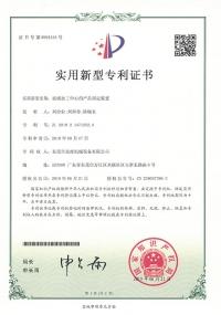 实用专利-加工中心的产品固定装置